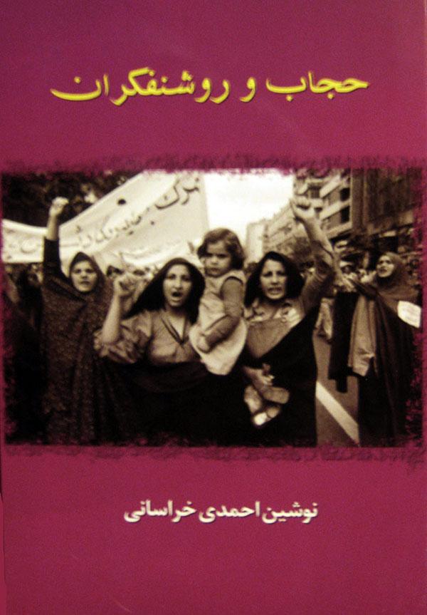 عکس روی جلد کتاب حجاب و روشنفکران نوشته نوشین احمدی