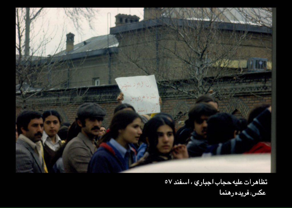 در تظاهرات علیه حجاب اجباری در۱۷ اسفند ۵٧، شعار«زن و مرد شهید شدند، هر دو باید آزاد باشند» به چشم میخورد. عکاس: فریده رهنما، موسیقیدان