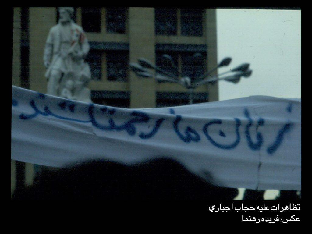 در تظاهرات علیه حجاب اجباری در۱۷ اسفند ۵٧، شعار «زنان ما زحمتکشند» به چشم میخورد. عکاس: فریده رهنما، موسیقیدان