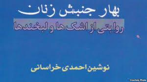 کتاب بهار جنبش زنان نوشته نوشین احمدی خراسانی