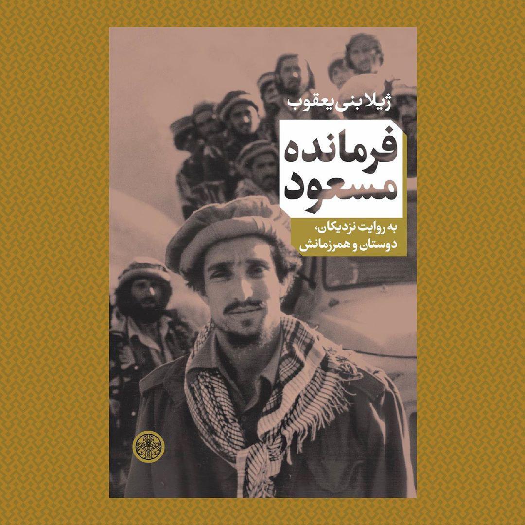 کتاب فرمانده مسعود