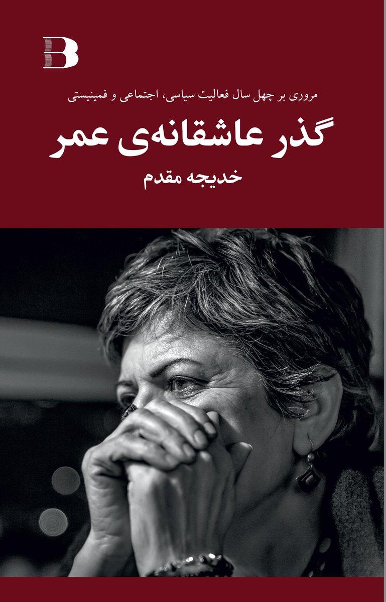 گذر عاشقانهی عمر/کتابی از خدیجه مقدم، فعال حقوق زنان