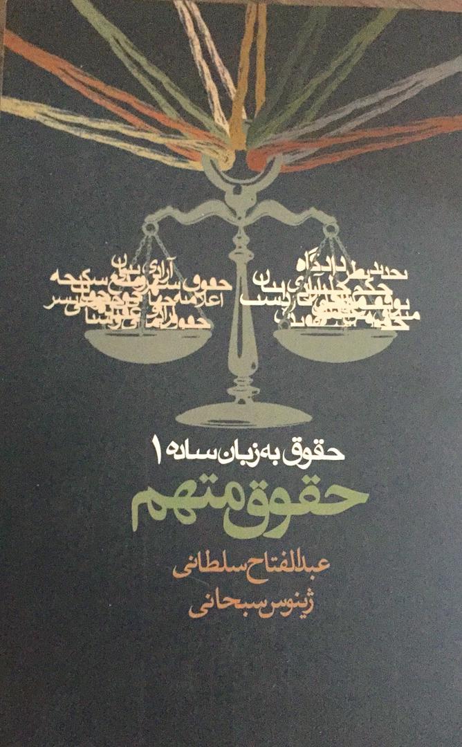 حقوق متهم به زبان ساده، نوشته عبدالفتاح سلطانی و ژینوس سبحانی